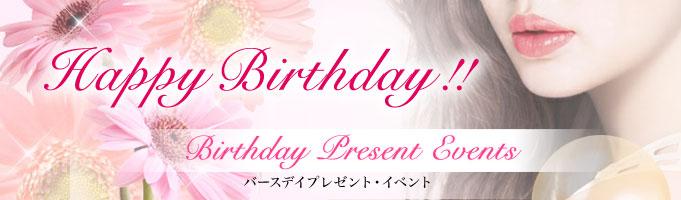◇◆Birthday Present Events◆◇